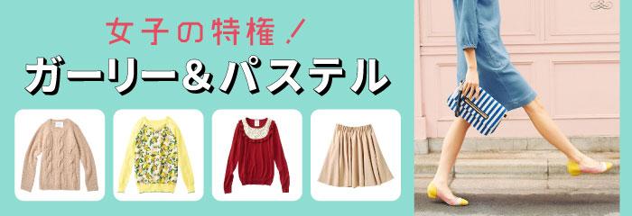 girl's privilege! Cute & colorful fashion