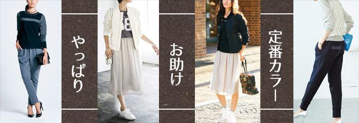 the basic color fashion