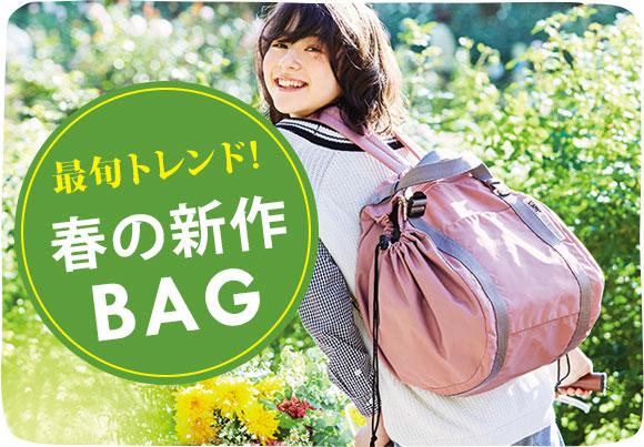 最旬トレンド 春の新作BAG