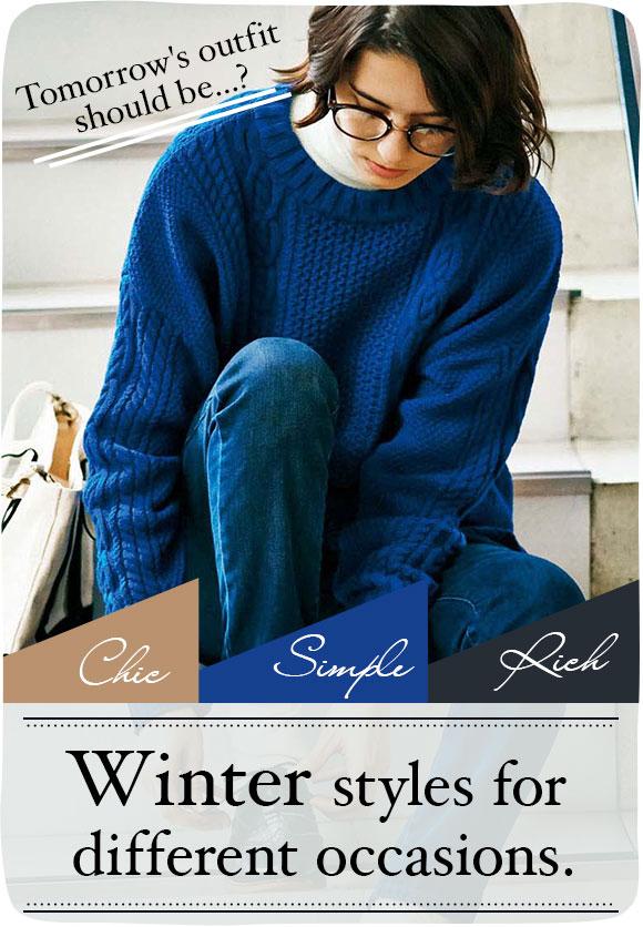 シーンに合わせた日本的冬コーデ