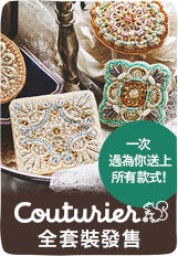 Couturier Collection 全套裝 發售