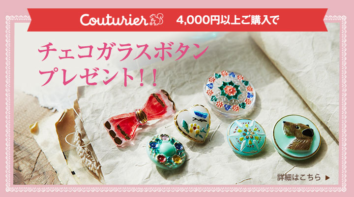Couturier カタログ発刊キャンペーン