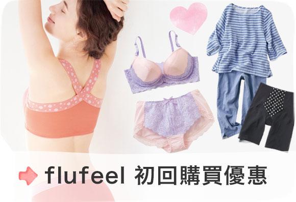 flufeel 初回購買優惠