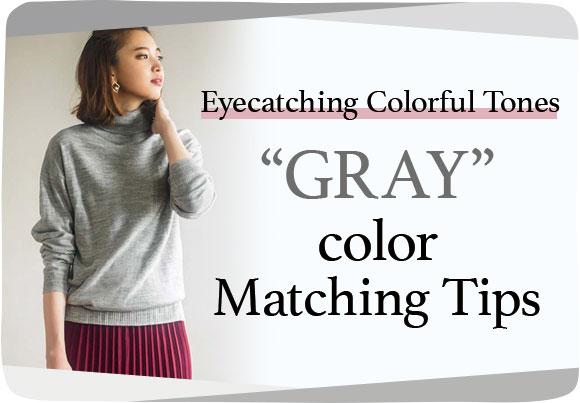トレンドカラー グレイを着こなす