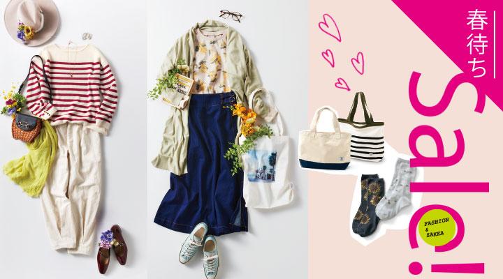 春待ちSALE MAX80%OFF