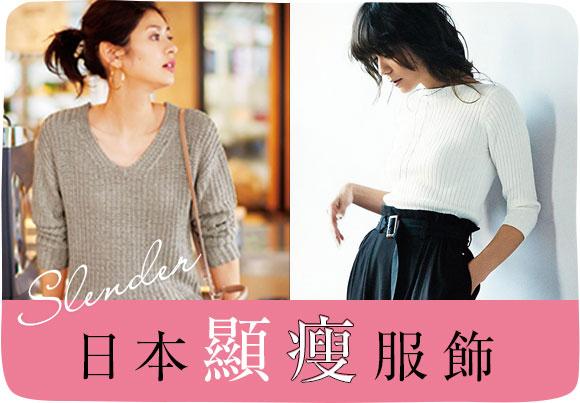 日本発の細見えファッション