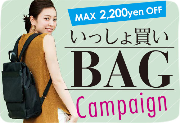 いっしょ買いBAGキャンペーン