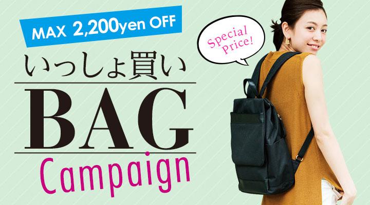 いっしょ買いBAG Special
