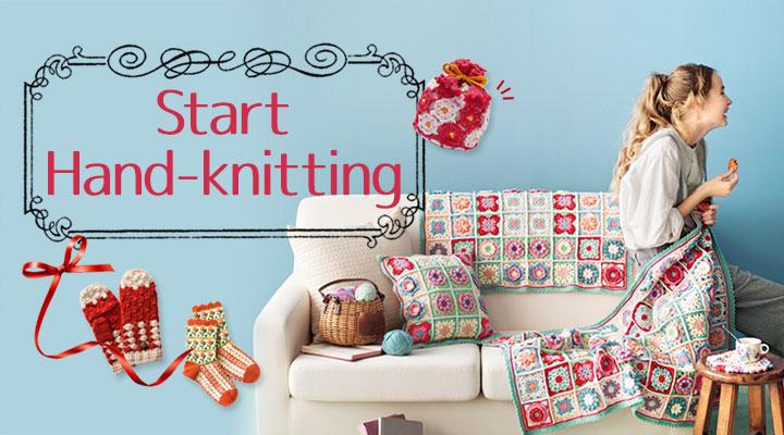 今から始める編み物