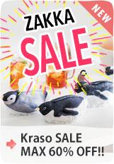 KrasoWEB限定SALE