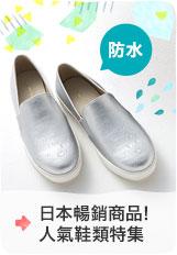 日本でも大人気!イチオシ靴特集