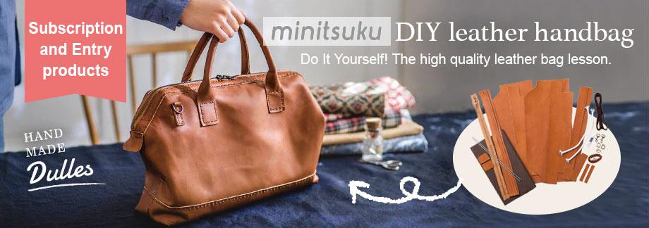 ミニツク DIY夢の鞄