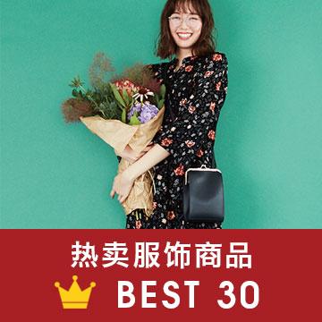 ファッション売れ筋 BEST 30
