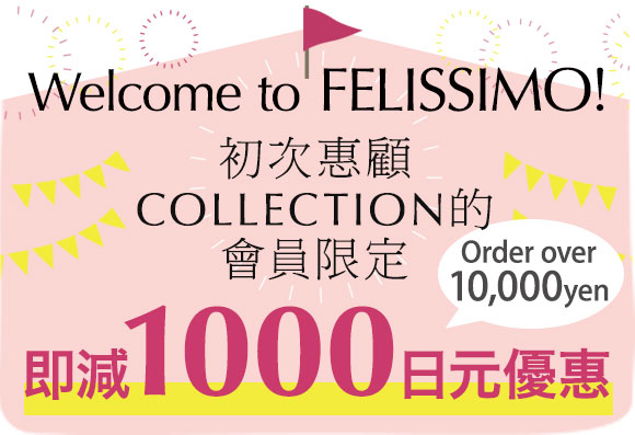 Welcome to FELISSIMO Campaign