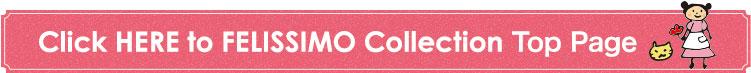 フェリシモコレクションTOPページはコチラ