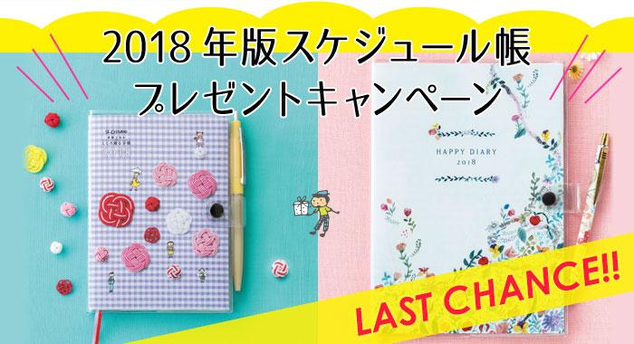 2018年版 スケ帳プレゼント!キャンペーン