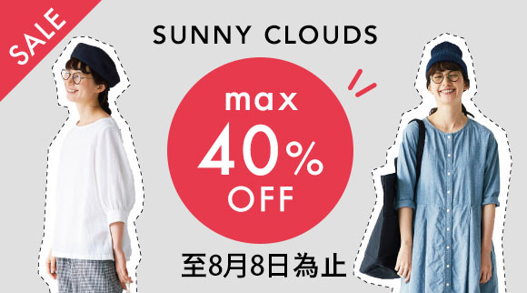 sunny clouds ALL40% SALE
