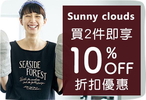 Sunny clouds 2点いっしょで10%OFFキャンペーン