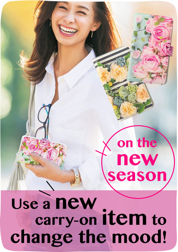 新しい季節 新しい小物で自分をアップデート!