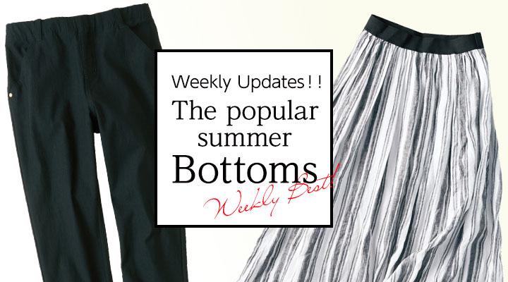 毎週更新!!夏の人気ボトムス