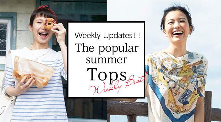 毎週更新!!夏の人気トップス
