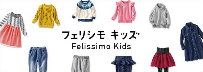 Felissimo Kids