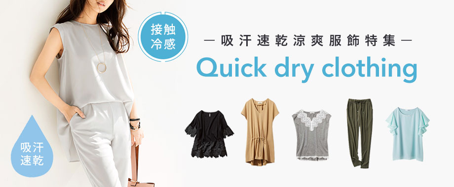 Quick dry clothing