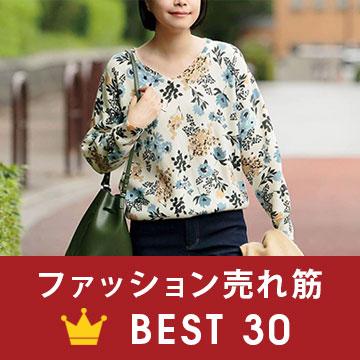 ファッション売れ筋BEST 30