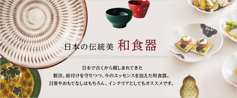 日本の伝統美 和食器